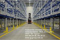 Cкладские стеллажи высокого складирования. Стеллажи для склада. Палетные складские стеллажи