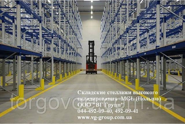 Cкладские стеллажи высокого складирования. Стеллажи для склада. Палетные складские стеллажи, фото 1