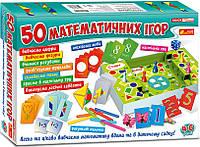 Ранок Кр. 5863 Великий набір 50 математ. ігор