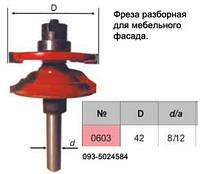 Фреза наборная выпуклая-вогнутая  (для мебельной обвязки) D42
