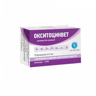 Окситоцинвет 5 мл 10 фл/уп (Окситоцин 10 МЕ) гормональный стимулятор родовой деятельности для ветеринарии