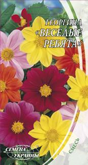 Семена Цветы Георгина Весёлые ребята /0,2 г/ Семена Украины
