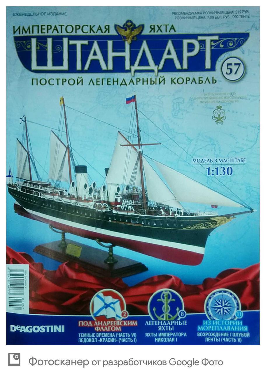 "Яхта ""Штандарт"" №57"