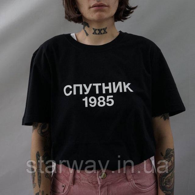 Футболка чёрная | Спутник 1985 лого