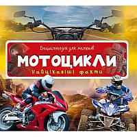 Мотоциклы Самые интересные факты