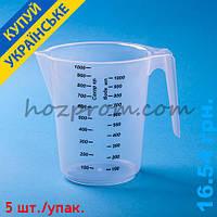 Кружка мерная 1л. Хозтовары для дома, для уборки, для кухни, пластиковая посуда, оптом