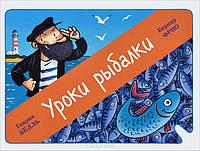 Белль Генрих: Уроки рыбалки, фото 1