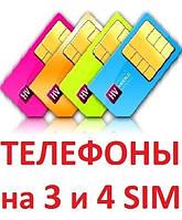 Мобильные телефоны на 3 и 4 SIM (сим-карты)