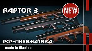 Винтовка пневматическая PCP T-Rex Long 6,35mm cal. 25