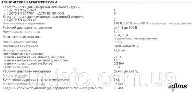 Технические характеристики и свойства электросчетчиковNIK 2104
