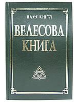 Велесова книга.