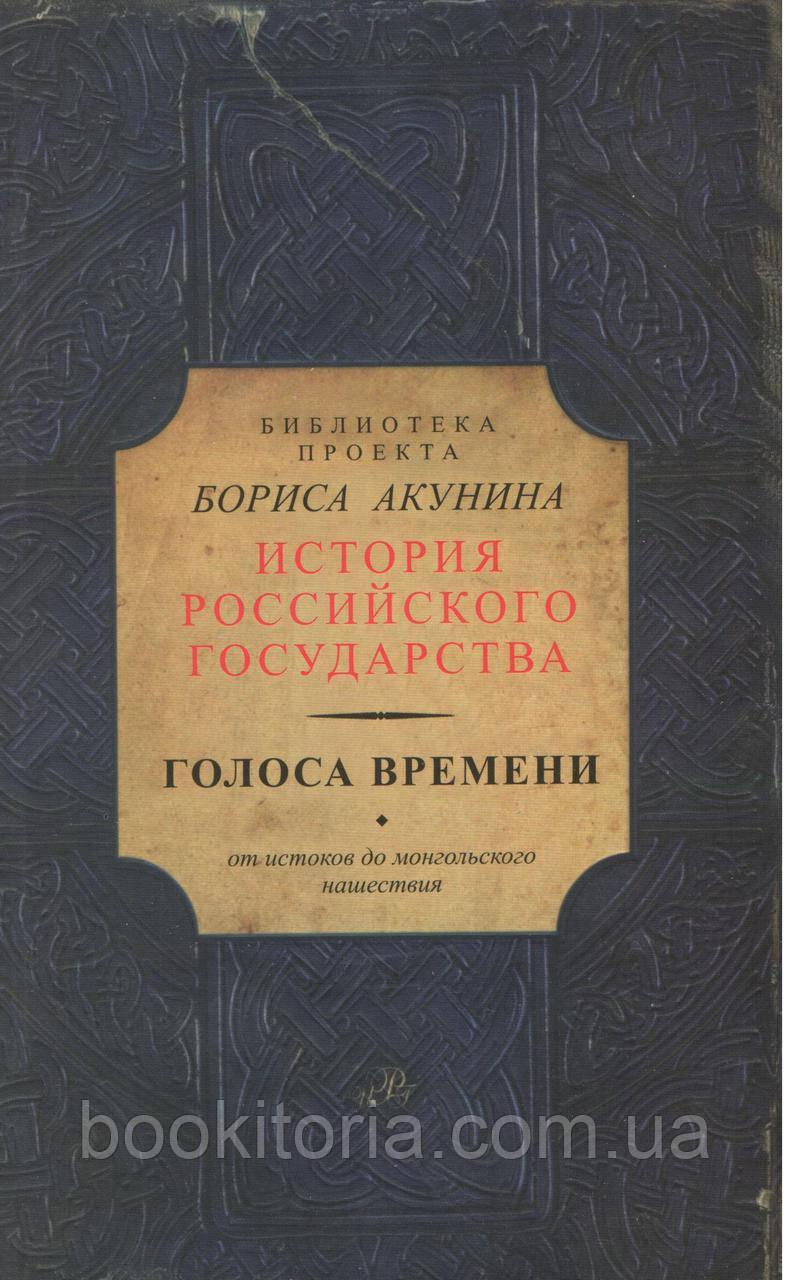 Акунин Б. История Российского государства. Голоса времени. От истоков до монгольского нашествия.