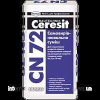 Ceresit CN 72 Самовыравнивающаяся быстротвердеющая смесь для внутренних работ(3 ч) 2-10 мм, 25 кг