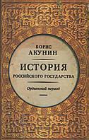 Акунин Б. История Российского государства. Книга 2: Ордынский период.