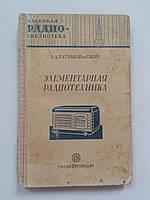 Элементарная радиотехника А.Батраков Госэнергоиздат Серия: Массовая радиобиблиотека 1952 год