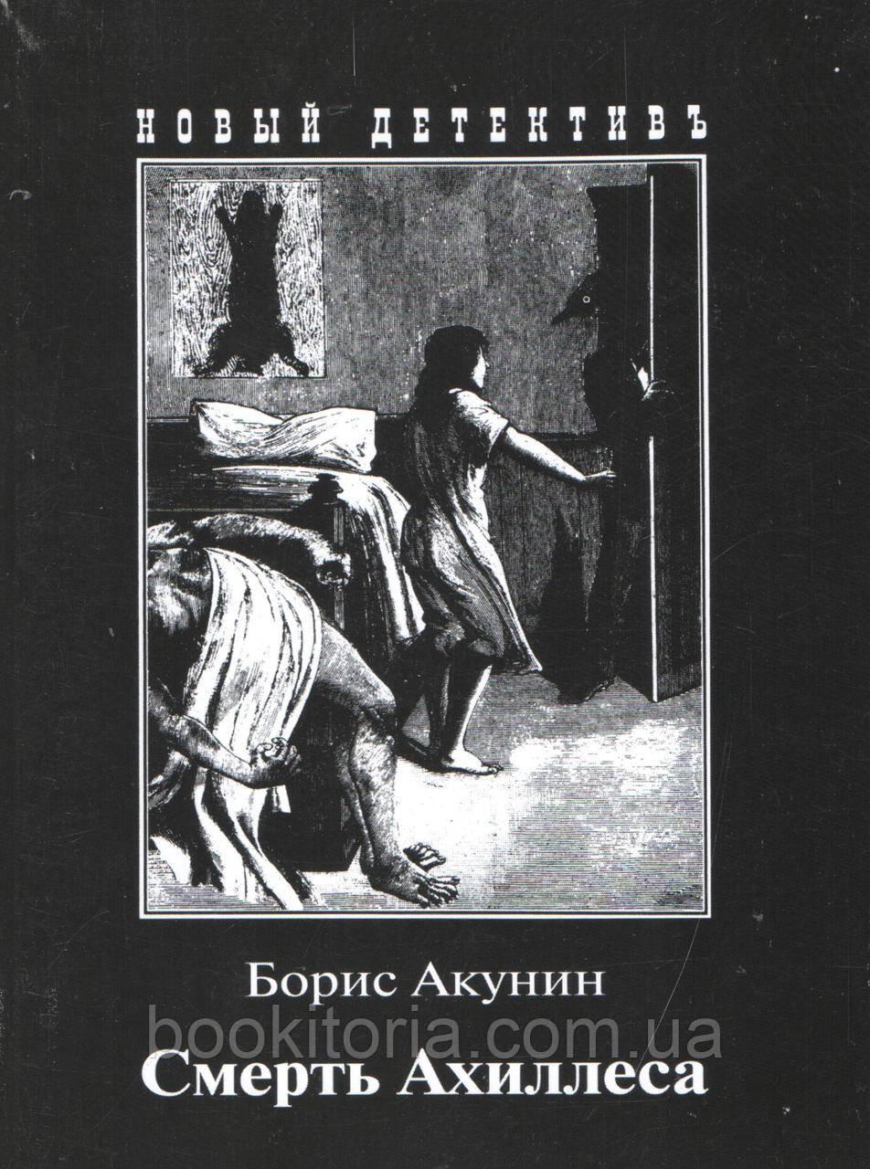Акунин Б. Любовник смерти.
