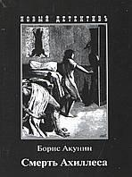 Акунин Б. Любовник смерти., фото 1