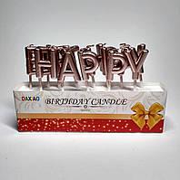 Свечи в торт С днем рождения, розовое золото