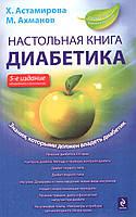 Астамирова Х. Настольная книга диабетика.