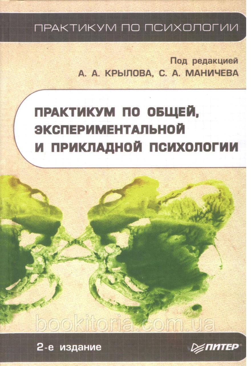 Крылова А.А.,Маничева С.А. и др. Практикум по общей, экспериментальной и прикладной психологии.