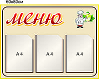 "Стенд ""МЕНЮ"""