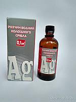Колоїдне срібло. Потужна альтернатива будь-яким синтетичним антибіотикам. Вбиває понад 600 видів бактерій.