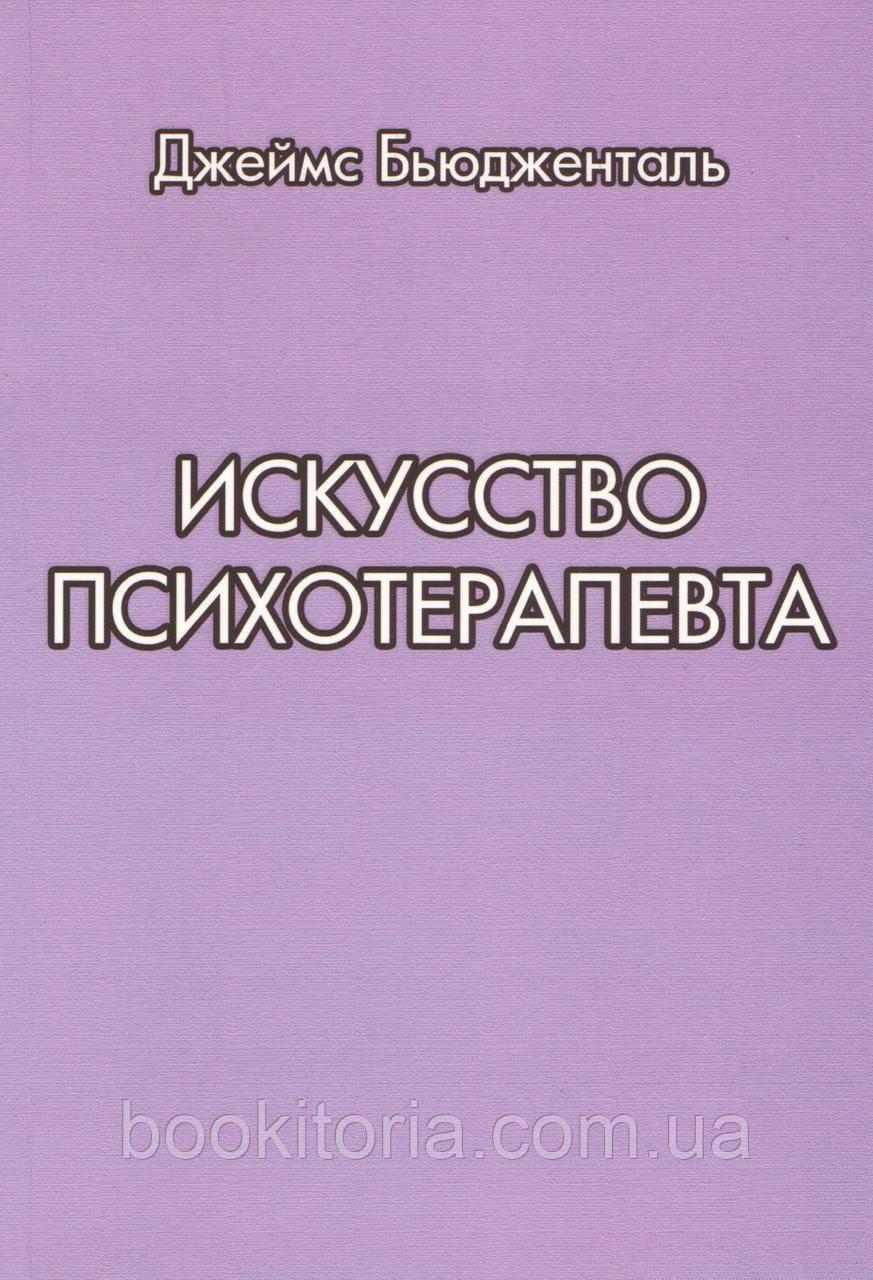 Бьюдженталь Д. Искусство психотерапевта.