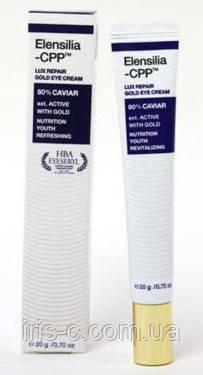 Крем для кожи вокруг глаз лифтинговый с икрой, улиткой, золотом  Elensilia CPP Caviar 80 repair 20 м