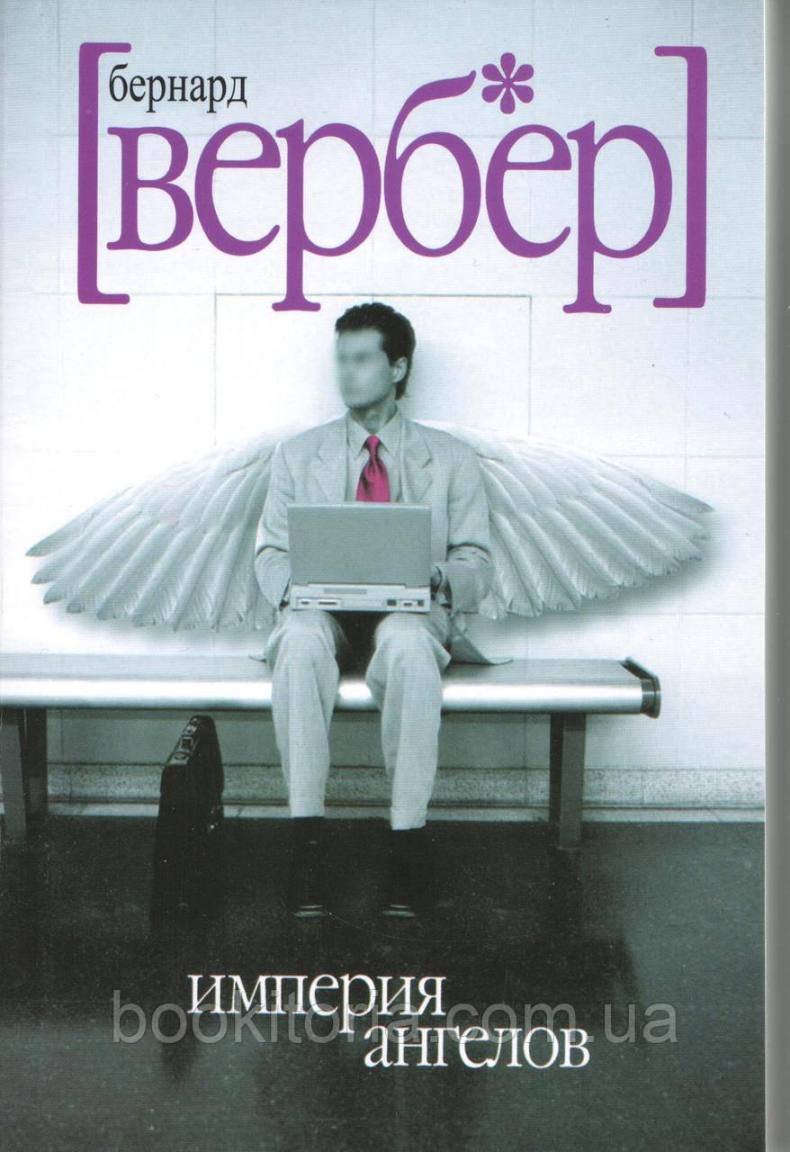 Вербер Б. Империя ангелов.