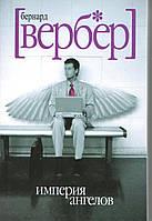 Вербер Б. Империя ангелов., фото 1