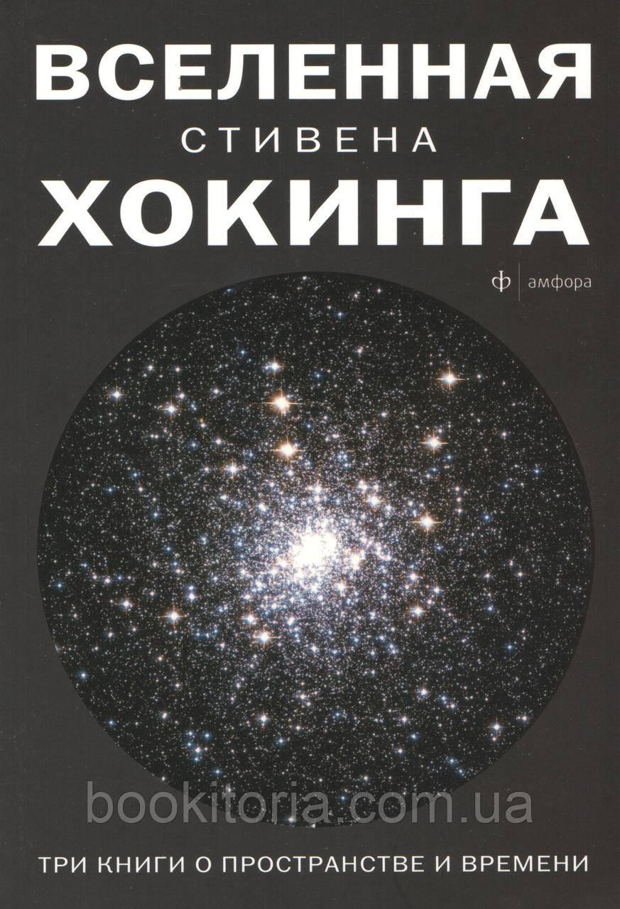 Вселенная Стивена Хокинга. Хокинг С. Три книги о пространстве и времени.