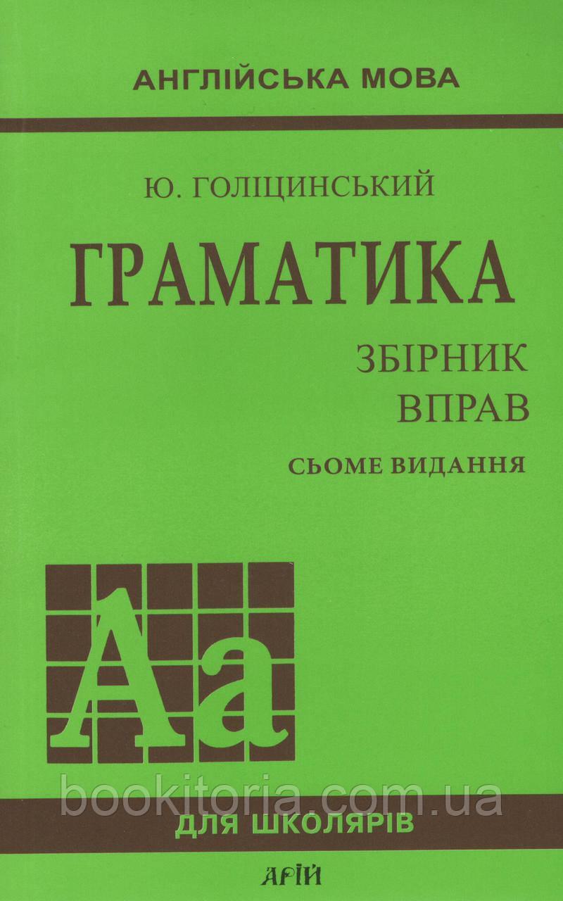 Голіцинський Ю. (Галицінський Ю.) Англійська мова. Граматика. Збірник вправ.