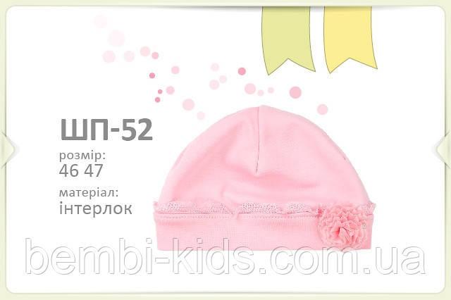 ШП52. Шапочка для девочки.