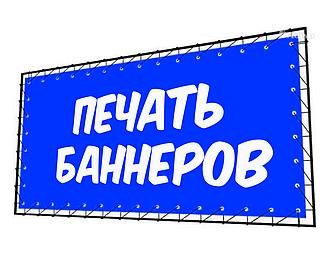 Печать баннера 2x2