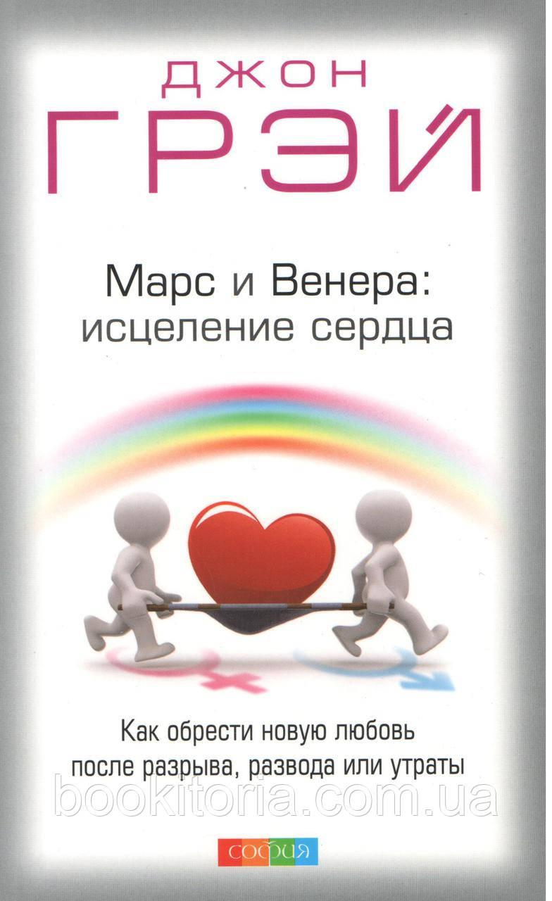Грэй Дж. Марс и Венера: исцеление сердца.