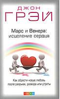 Грэй Дж. Марс и Венера: исцеление сердца. , фото 1