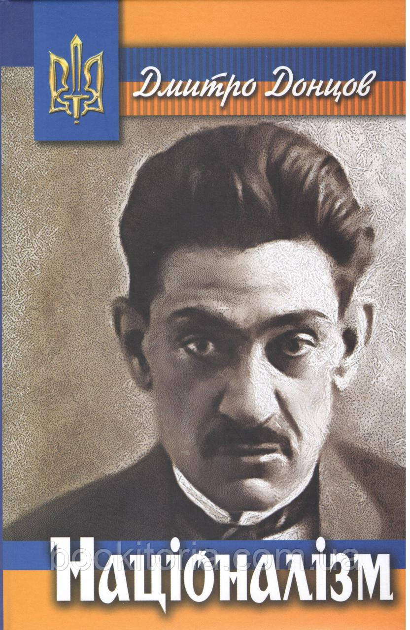 Донцов Д. Націоналізм.