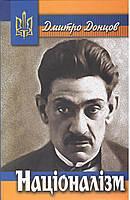Донцов Д. Націоналізм., фото 1
