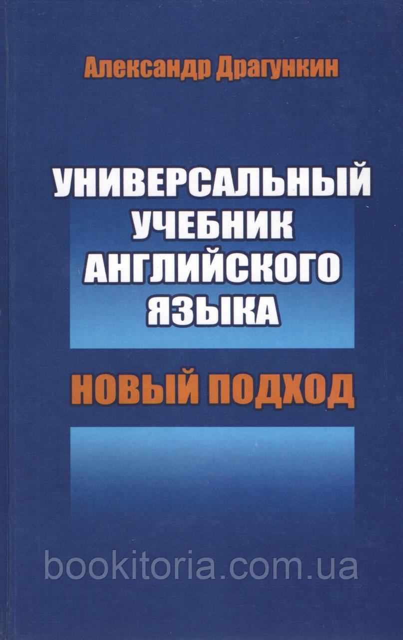 Драгункин А. Универсальный учебник английского языка. Новый подход.