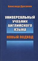 Драгункин А. Универсальный учебник английского языка. Новый подход., фото 1