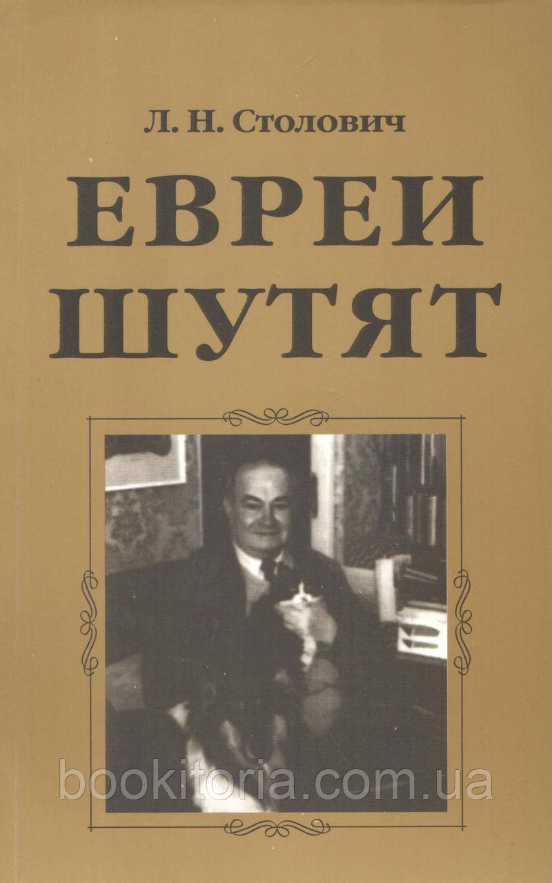 Евреи шутят. Еврейские анекдоты, остроты и афоризмы о евреях, собранные Леонидом Столовичем.