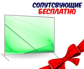 Конструкция для баннера 2.5x2.5 + сопутсвующие БЕСПЛАТНО