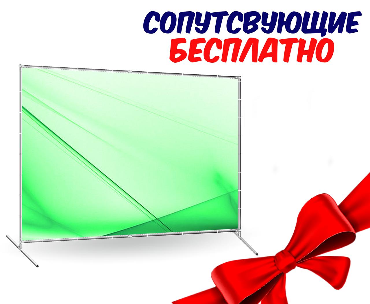 Конструкция для баннера 2.5x6 + сопутсвующие БЕСПЛАТНО