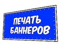 Печать баннера 2.5x6