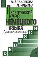 Завьялова В. и др. Практический курс немецкого языка  (для начинающих)., фото 1