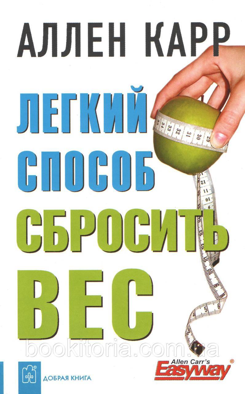 Карр А. Легкий способ сбросить вес.