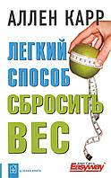 Карр А. Легкий способ сбросить вес., фото 1
