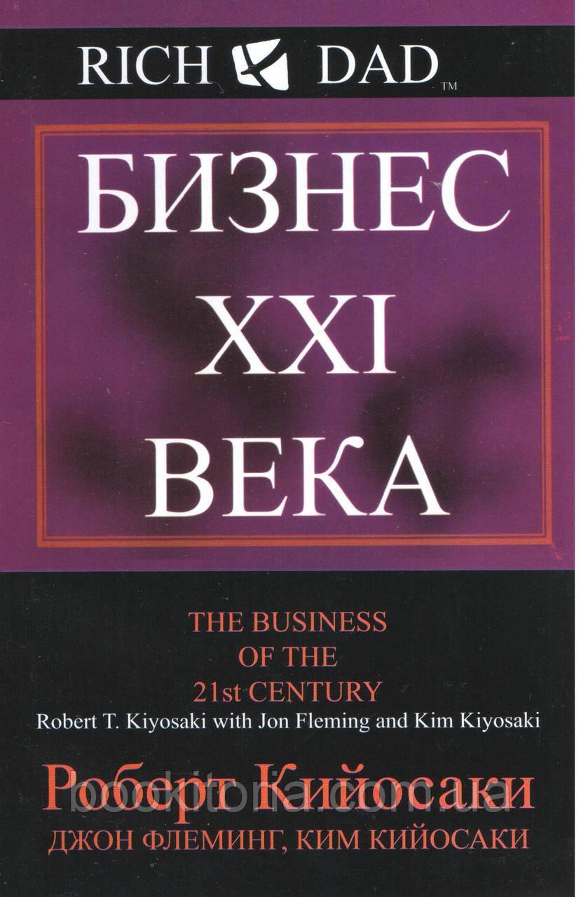 Кийосаки Р. Бизнес 21 века.