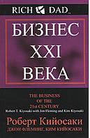 Кийосаки Р. Бизнес 21 века., фото 1