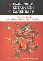 Костенко А. Традиционный китайский календарь и его применение в метафизических искусствах., фото 1